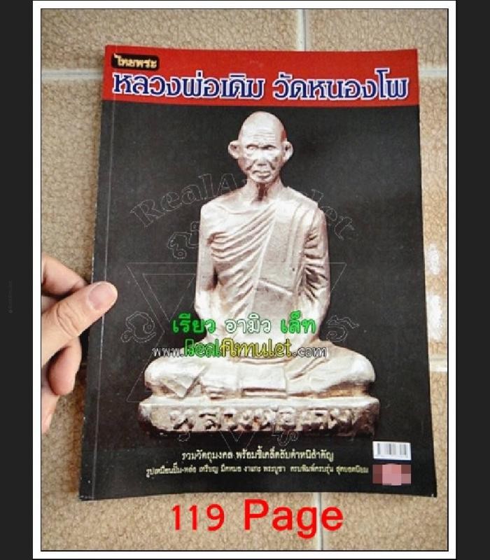 COMPILATION PHOTO ALBUM HAND BOOK MANUAL PRINT 4 COLOR THAI BUDDHA AMULET LP TUAD WAT CHANGHAI