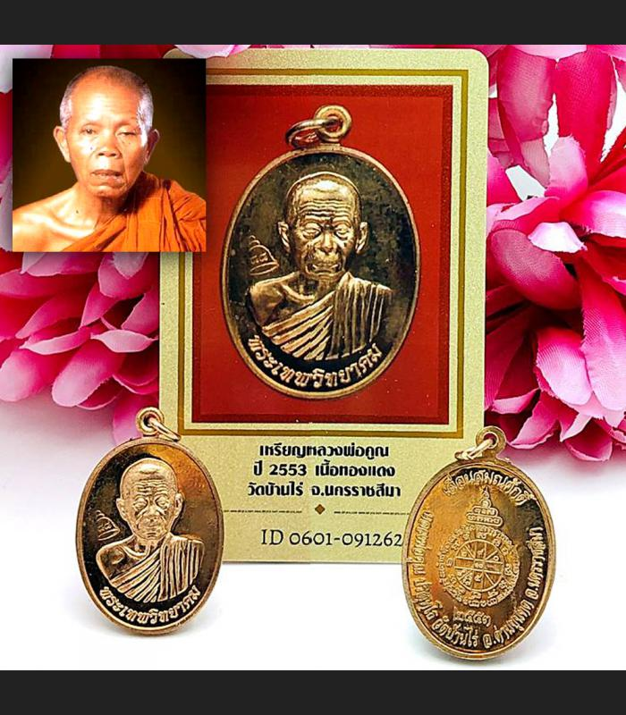 LUCKY MEDAL QUICK BUSINESS GROWTH SUCCESS THAI AMULET LP KOON BE2555 COPPER +CERTIFICATE OF AUTHENTIC