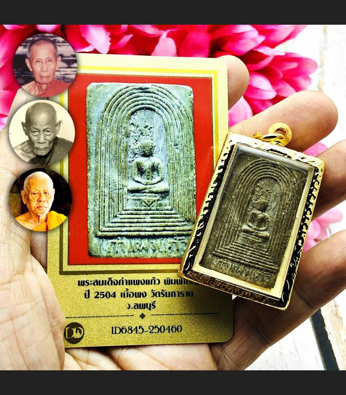 SOMDEJ 7WALL SHIELD KAMPANGKAEW THAI AMULET MASS CHANT BE2504 LP JONG +CERT