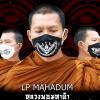 LP MAHADUM wat KooBangLuang